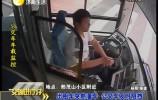 出租车突然溜车 公交车及时阻挡