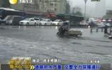 道路积水严重 交警全力保障通行