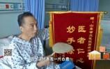 泉城正能量:医护人员行为感动病人 病人打着吊针送锦旗