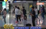 京沪高铁设备故障 多趟列车停运
