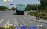 大货车右侧超车 撞倒骑车人