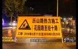 历山路供热管道改造 路面铺钢板保障交通