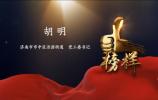 榜样人物——乐虎国际手机版市市中区泺源街道党工委书记 胡明