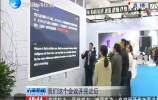 相约文博会  行业顶尖文化科技企业汇聚 搭建展示最新成果的舞台  济南新闻20181014