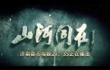 抗战大戏《山河同在》济南都市频道每晚21:35正在播出!