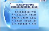 中央第三生态环境保护督察组向我市转办群众信访举报件情况(第十六批)济南新闻20181117