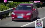 高速公路上任性倒车 这些司机被扣12分