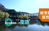 第二次全国污染源普查济南30秒宣传片