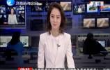 济南新闻20190106完整版
