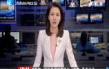 济南新闻20190103完整版