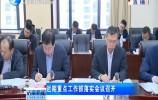 近期重点工作抓落实会议召开济南新闻20190218