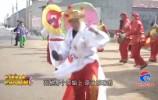 鼓子秧歌闹元宵:老汁老味老传统 新人新舞新风尚