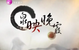 泉映晚霞20190211完整版