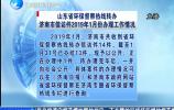 2019年1月省环保督察热线办理工作情况【今晚20分】