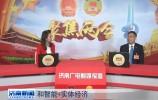 济南新闻20190309完整版