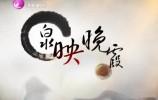 泉映晚霞20190414完整版