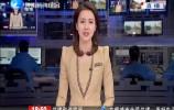 济南新闻20190416完整版