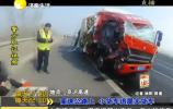 高速公路上 小货车追尾大货车