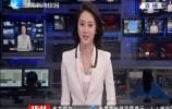 济南新闻20190407完整版