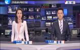 济南新闻20190406 完整版