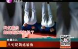 泉映晚霞20190404完整版