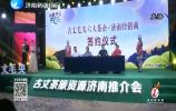 【有么说么】古丈茶旅资源进济南 东西协作扶贫助农