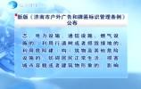 新版《济南市户外广告和牌匾标识管理条例》公布