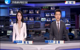 济南新闻20190609完整版
