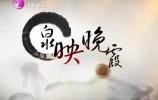 泉映晚霞20190615完整版