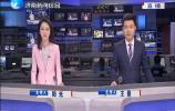 济南新闻20190616完整版