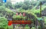 《出发吧小硬汉》湘西研学之旅 宏刚抵达湘西古丈县 细雨中漫游红石林