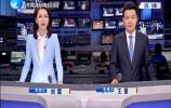 济南新闻20190710完整版