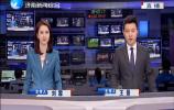济南新闻20190707完整版