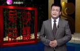 泉映晚霞20190706完整版