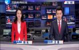 济南新闻20190701完整版