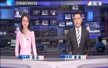 济南新闻20190702完整版