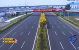 重要通知:省内首条双向八车道高速济青北线封闭36小时,23号晚7点放开通行