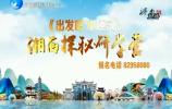 《出发吧 小硬汉》湘西探秘研学营招募宣传片