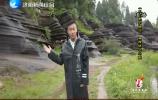 有么说么|《出发吧小硬汉》湘西研学之旅 宏刚抵达湘西古丈县 细雨中漫游红石林