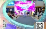 济南少儿报道—暑你精彩,周周秀4