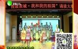 """""""悦读泉城·我和我的祖国""""—济南高新区大李家小学"""
