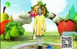 (济南少儿)水果小主播——任秋梦