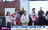 萊蕪職業中專班主任青藍工程:師徒結對 同心成長