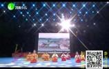 (济南少儿)济南广电青少年电视舞蹈大赛——《幸福家家有》《中华孝道》《梦的眼睛》