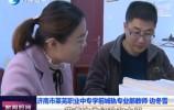 泉城教育┃濟南市萊蕪職業中專:教師結成師徒  青藍共同成長