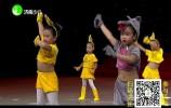 (济南少儿)济南广电青少年电视舞蹈大赛——《我不上你的当》《公主的梦想》