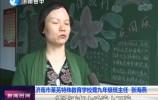 """濟南市萊蕪特殊教育學校:從""""喊破嗓子""""到""""教學現代化"""""""