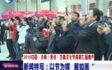 2019中國·濟南(萊蕪)生姜文化節暨第七屆姜產業博覽會開幕