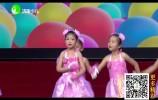 (济南少儿)济南广电青少年电视舞蹈大赛——《我有一双小小手》《欢乐的跳吧》