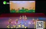 (济南少儿)济南广电青少年电视舞蹈大赛——《红山果》《美丽的姑娘》